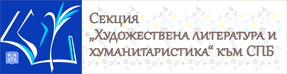 """Секция """"Художествена литература"""" към Съюза на преводачите в България"""